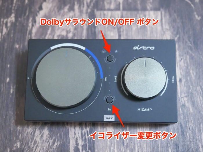 Ps4 ミックス アンプ Mix Amp